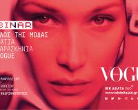 Γιατί, αν Είναι στη Μόδα, Είναι Vogue!