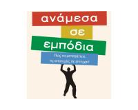 Νέο Βιβλίο «Ανάμεσα σε Εμπόδια»