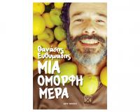 «Μία Όμορφη Μέρα» Το Νέο Βιβλίο του Θανάση Ευθυμιάδη
