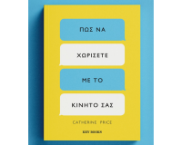 Νέο Βιβλίο «Πως να Χωρίσετε με το Κινητό σας»