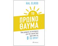 Νέο Βιβλίο «Το Πρωινό Θαύμα»