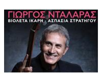 Ο Γιώργος Νταλάρας στο Θέατρο Δάσους στη Θεσσαλονίκη