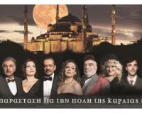 «Κάποτε στο Βόσπορο» Μουσικοθεατρική παράσταση στο Θέατρο Δάσους Θεσσαλονίκης