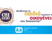 Oh My God, για τα Παιδικά Χωριά SOS Ελλάδος