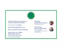 Webinar με θέμα την Ευτυχία & Θετική Στάση – Σύλλογος Αυτιστικού Ατόμου «ΕΛΠΙΔΑ»