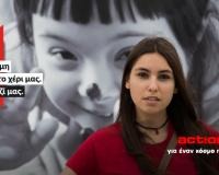 Η ActionAid για τους Νέους & τις Νέες της Θεσσαλονίκης