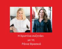 Ράνια Θρασκιά: Κέντρο Προσωπικής και Οικογενειακής Εξέλιξης