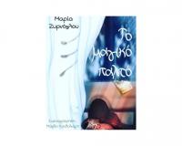 Εφηβική Νουβέλα: Το Μαγικό Παλτό