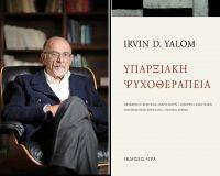 ΙΑΝΟΣ: Διαδικτυακή Παρουσίαση Βιβλίου – Ίρβιν Γιάλομ, «Υπαρξιακή Ψυχοθεραπεία»