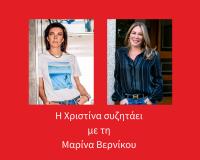 MARINA VERNICOS Collection & Choices