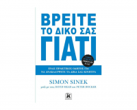 To Νέο Βιβλίο του Simon Sinek