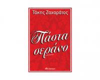Το Νέο Βιβλίο του Τάκη Ζαχαράτου