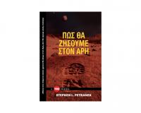 Διαδικτυακή Παρουσίαση του Βιβλίου «Πώς θα Ζήσουμε στον Άρη»