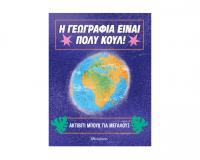 «Η Γεωγραφία Είναι Πολύ Κουλ!» – Ακτίβιτι Μπουκ για Μεγάλους