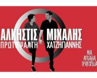 Η Άλκηστις Πρωτοψάλτη & ο Μιχάλης Χατζηγιάννης στο Θέατρο Γης στη Θεσσαλονίκη