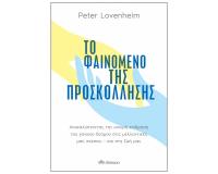 Νέο Βιβλίο «Το Φαινόμενο της Προσκόλλησης»