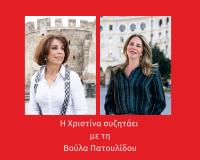 Από Χρυσή Ολυμπιονίκης Πετυχημένη Πολιτικός